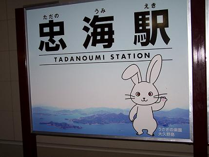 A rabbit greets visitors to where the ferry is caught.