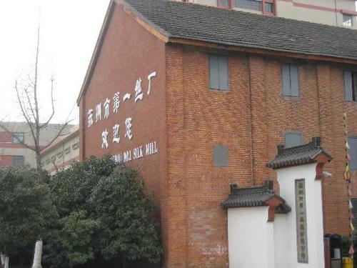 Suzhou No 1 Silk Mill