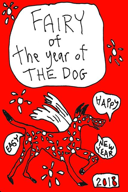 Chinese New Year - 18 Dog.jpg