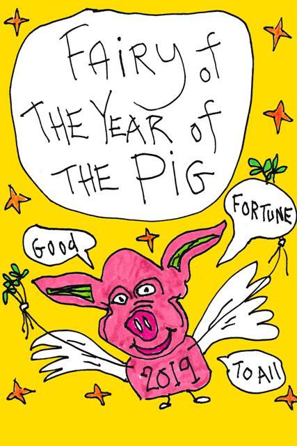 Chinese New Year - 19 Golden Pig.jpg