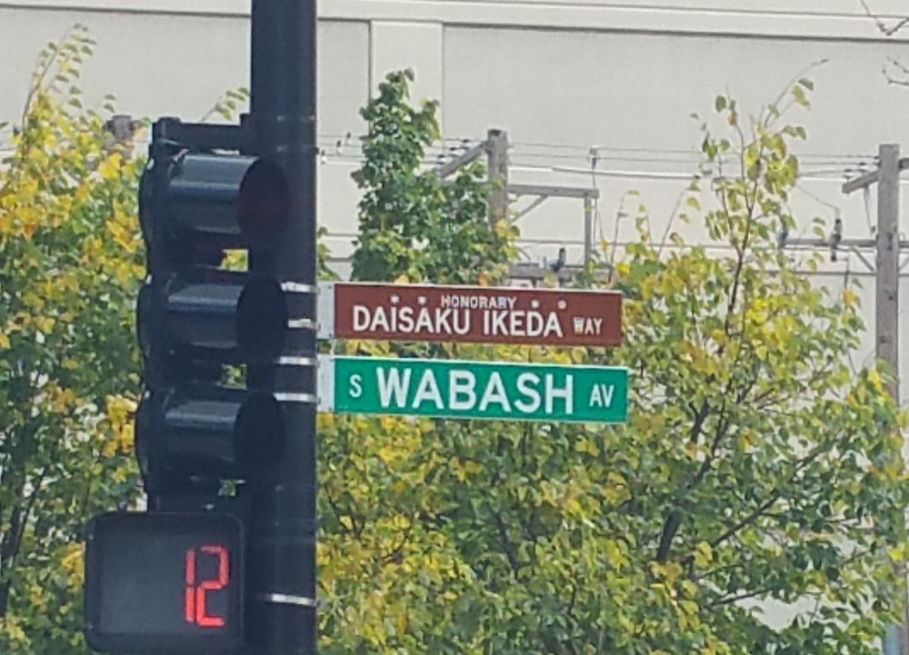 Daisku Ikeda Way - Buddhist philosopher, activist, SGI president - Honorary Chicago street signs