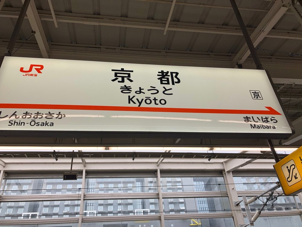 We arrived in Kyoto Station during rush hour on a weeknight. We used public transportation throughout our trip and learned that different modes of transportation ruled in different cities--Kyoto = buses, Tokyo = trains/subways.