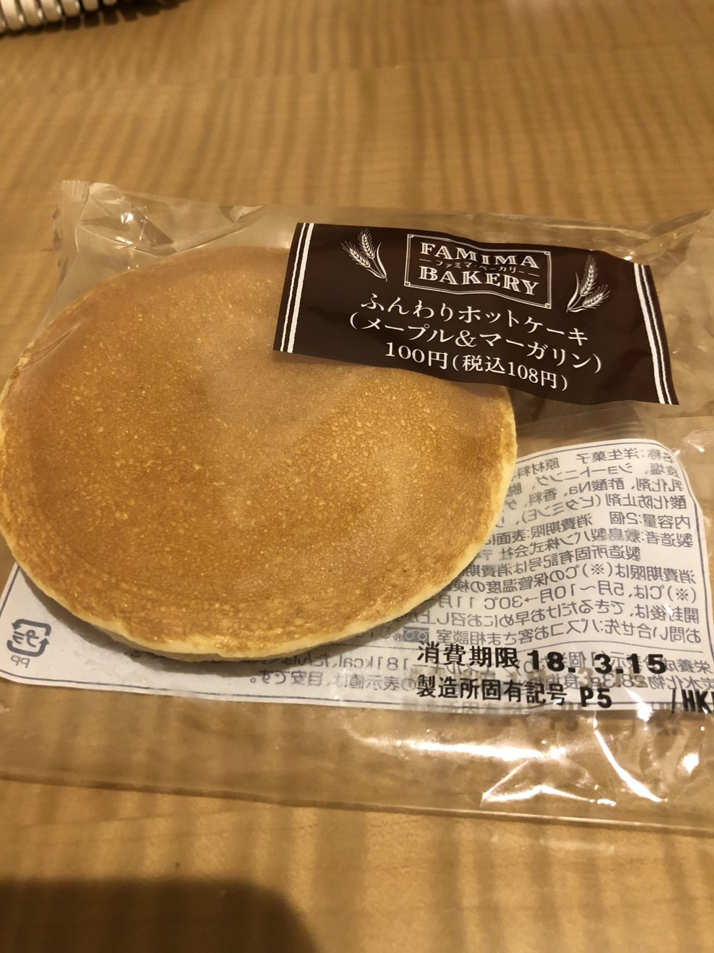 Steve bought these several times from several different convenience stores. They are pancake snacks - complete with butter and a maple syrup jelly inside!