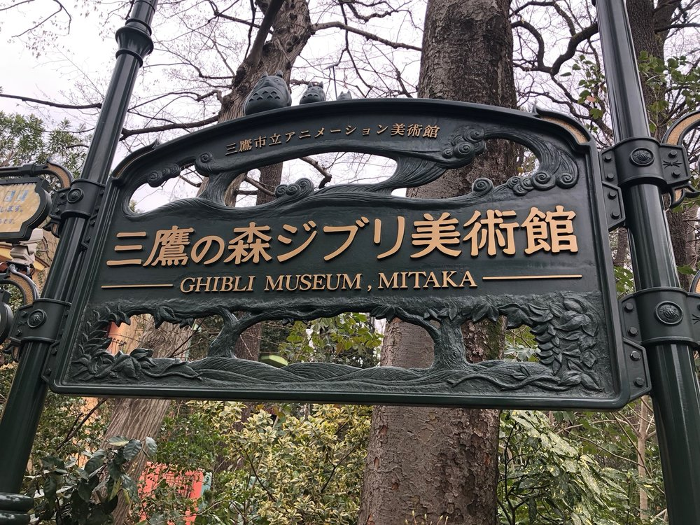 The Ghibli Museum is a small museum devoted to the world-renowned Japanese animation studio created by director Hayao Miyazaki. The museum did not allow photos inside but it was very whimsical and amazing for a couple of fans like us.
