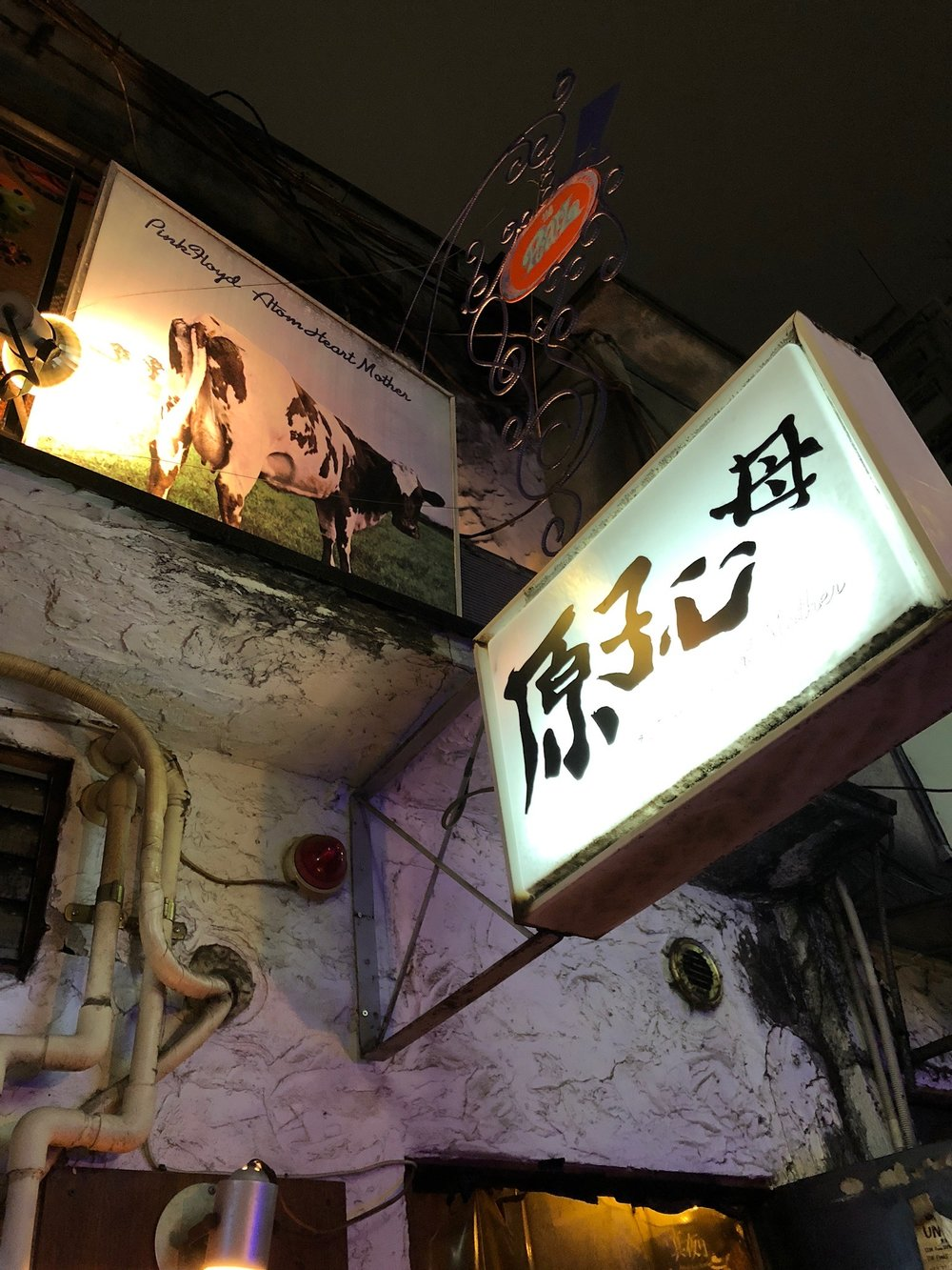 This was our first Golden Gai bar - we got a good vibe from it because of the sign referencing Pink Floyd out front. We ended up staying for a few drinks and chatting with a very friendly and sweet bartender. It was just the three of us so it was fun talking to a real local!
