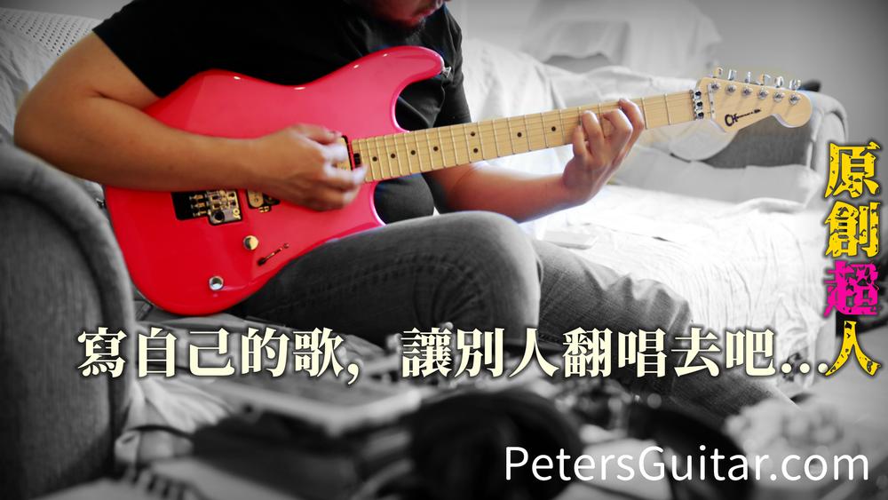 PetersGuitar_com 功夫吉他 温哥华吉他老师_流行歌曲创作速成.png