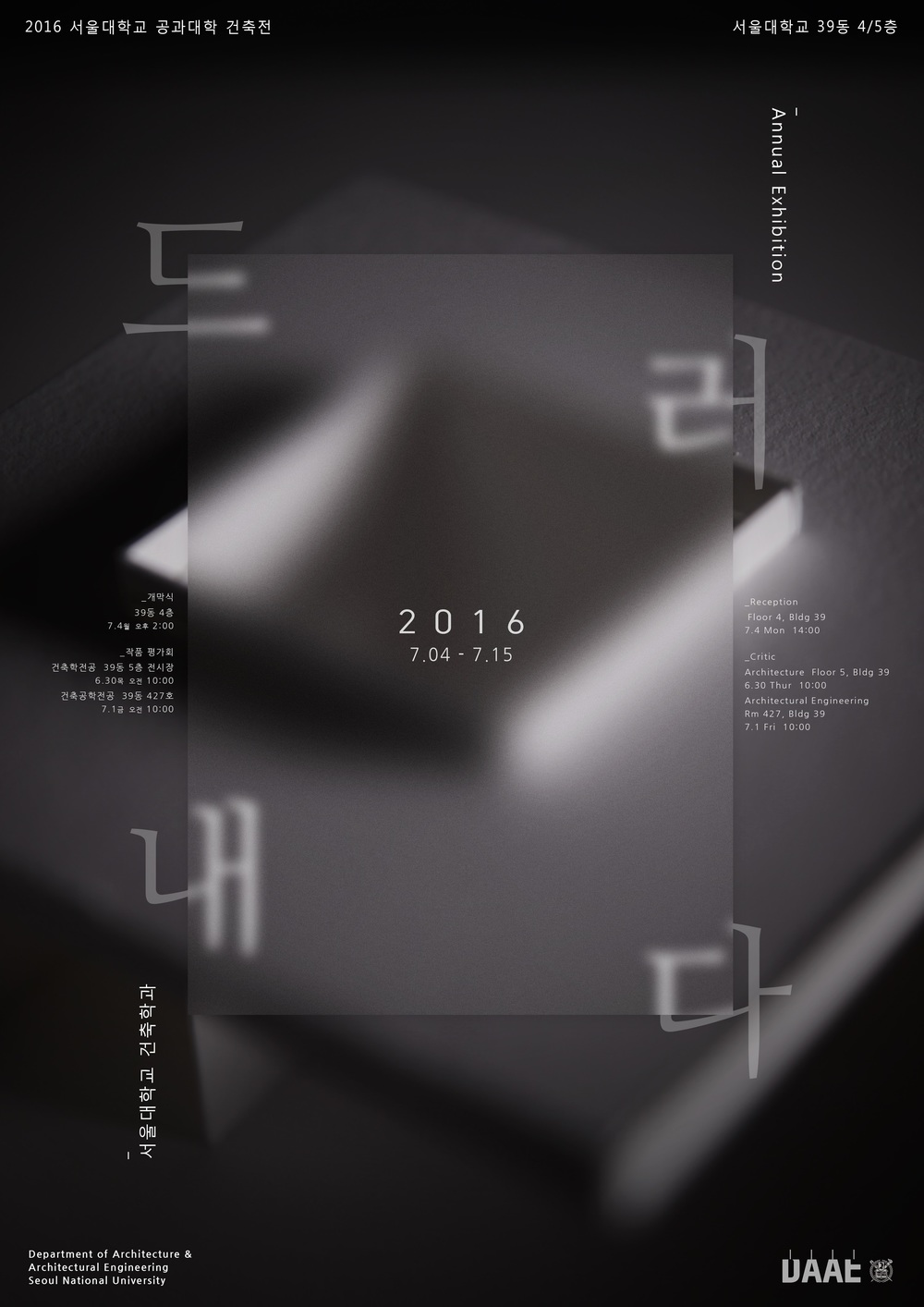 This is the poster for the school's annual graduation show. The main title for this year is '드러내다' I guess... Not sure what would be best to describe such word.... Possibly 'reveal?'.  포스터 부터가 엄청 가고싶고 궁금하게 만들어 져서 전시 전날 보면서 계속 기대했습니다!