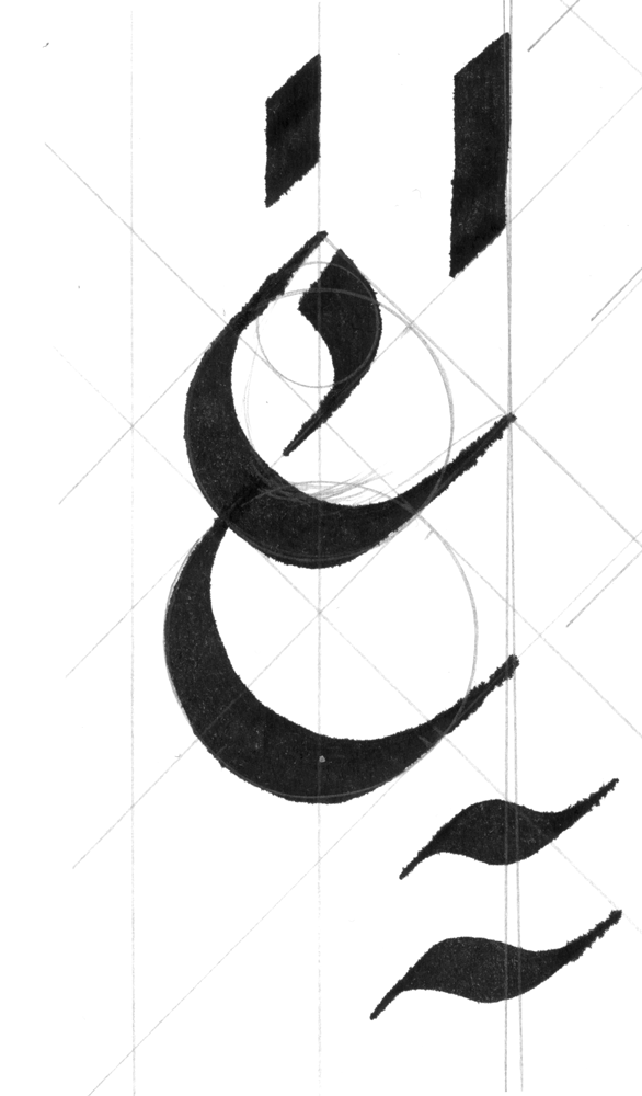 "Sketch done in November 2013 uses basic calligraphic strokes to create lower case ""e"" and a overal capital ""E""."