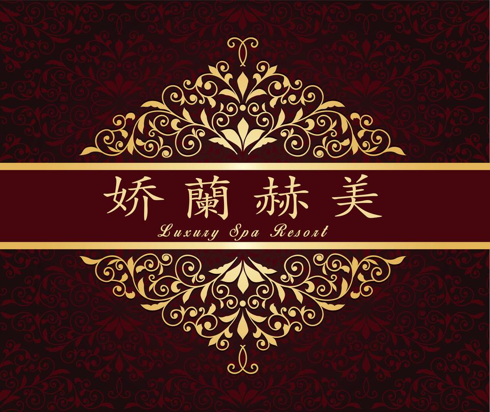 JiaoLanHeMei_Logo1.jpg