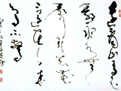 caoshu script