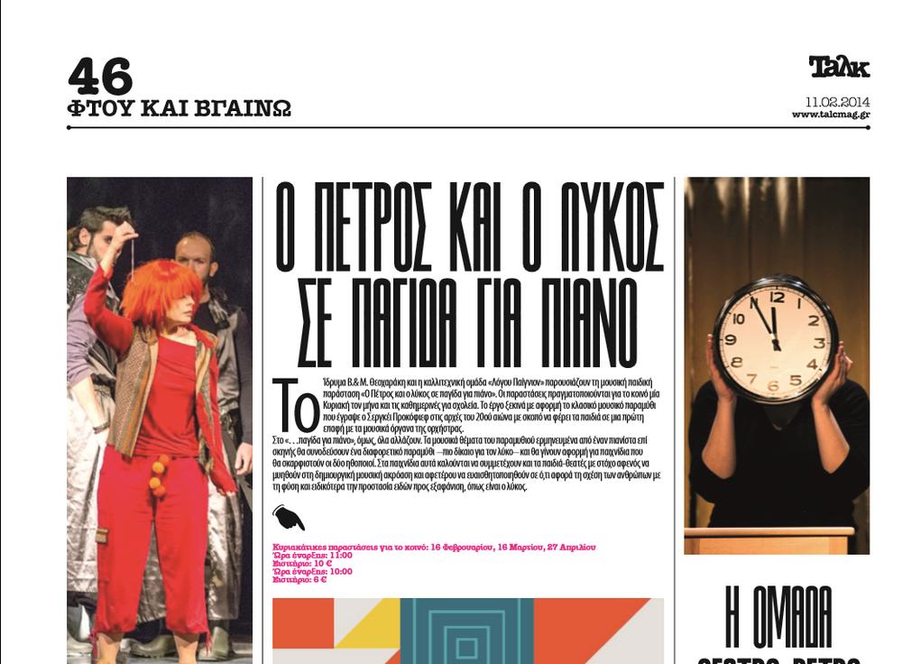 11.02.14 -    «  Ο Πέτρος και ο λύκος σε παγίδα για πιάνο  »  στο τεύχος 27 της Τaλκ! | talcmag.gr