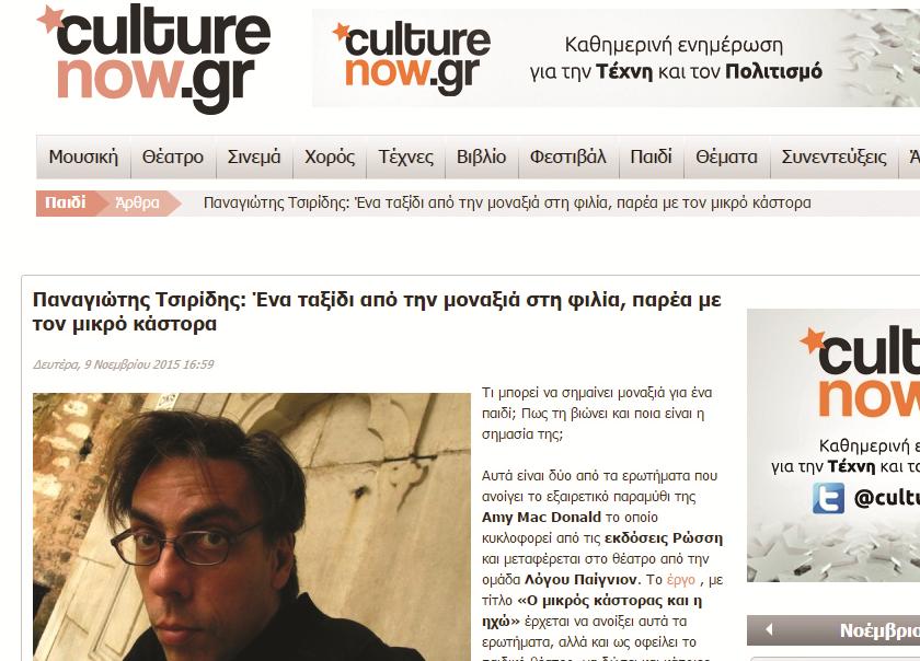 09.11.15 -  Ο Παναγιώτης Τσιρίδης μιλάει για τη μοναξιά και τη φιλία, υπό το πρίσμα της παράστασης «Ο μικρός κάστορας και η ηχώ» | Culturenow.gr