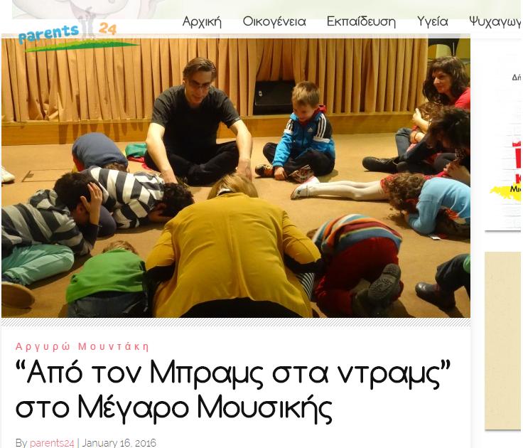 16.01.16 -  Η Αργυρώ Μουντάκη παρακολούθησε το εκπαιδευτικό πρόγραμμα «Από τον Μπραμς στα ντραμς» στη Μουσική Βιβλιοθήκη «Λίλιαν Βουδούρη»! | parents24.gr