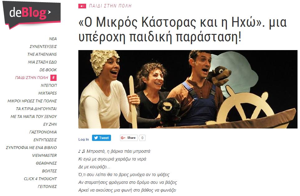 24.10.16 -  Η Μαρία Σπανουδάκη σιγοτραγουδά τους στίχους από τα τραγούδια της παράστασης «Ο μικρός κάστορας και η ηχώ» | Debop.gr
