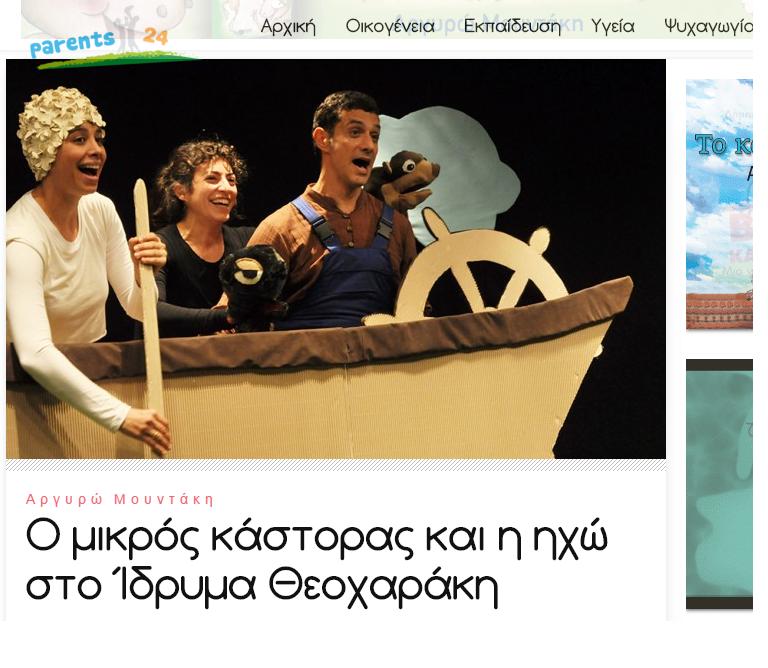 16.02.16 -  Το parents24.gr είδε και προτείνει την παράσταση «Ο μικρός κάστορας και η ηχώ». Από την Αργυρώ Μουντάκη! | Parents24.gr