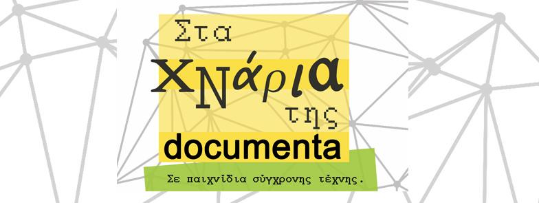 στα χνάρια της documenta