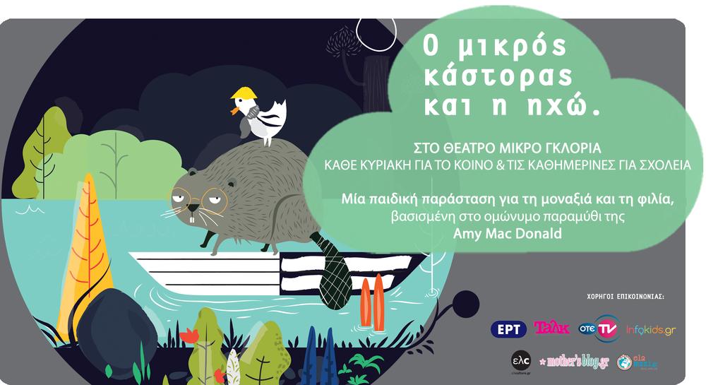 Ο μικρός κάστορας και η ηχώ | Μία παιδική παράσταση για τη μοναξιά και τη φιλία, βασισμένη στο ομώνυμο παραμύθι της Amy Mac Donald
