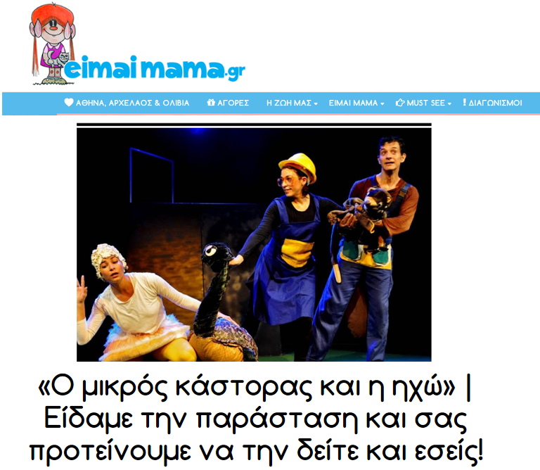 18.10.16 -  Η Αγγελική Μποζίκη κατόρθωσε να έρθει στην παράσταση και περιγράφει πώς πέρασε! | eimaimama.gr