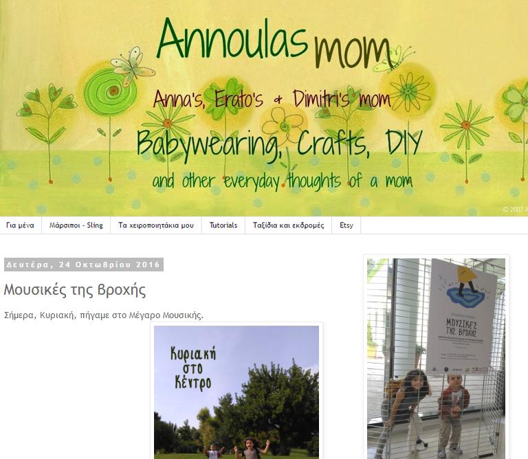 24.10.16 -  Χαιρόμαστε που οι κυριακάτικες Μουσικές της βροχής άρεσαν τόσο στην Ευαγγελία Παπαχειμώνα και στα παιδιά της! | annoulasmom.blogspot.gr
