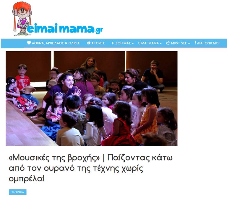26.10.16 -  To blog eimaimama.gr περιγράφει τις εντυπώσεις του από τις Μουσικές της Βροχής! | eimaimama.gr