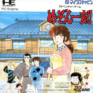 Micro-Cabin's Maison Ikkoku (PC Engine, 1989)