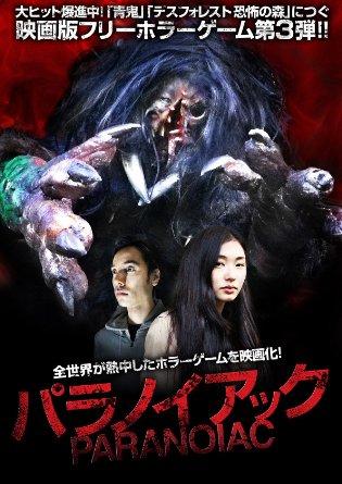 Paranoiac film poster