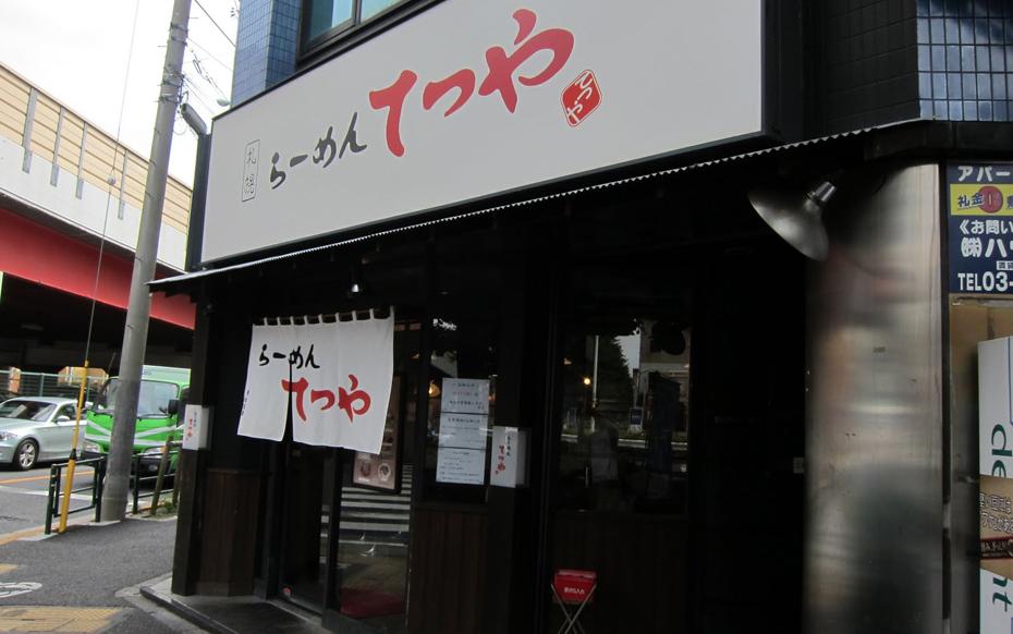 ramen tetsuya