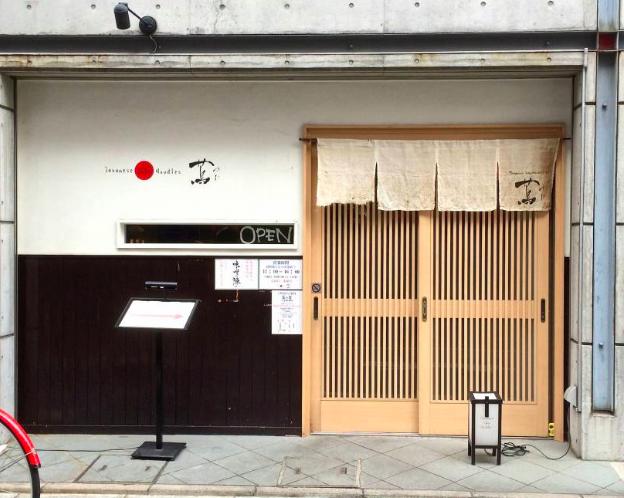 Tsuta (Ikebukuro)