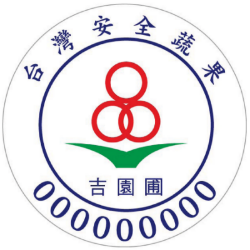 Good Agricultural Practice Logo