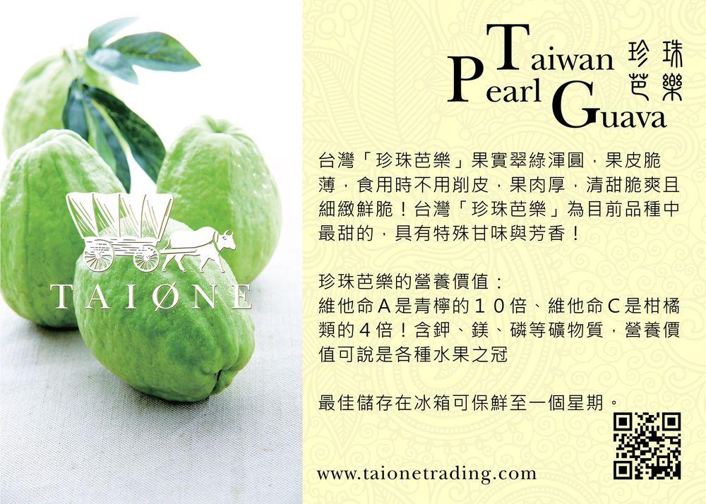 《解毒高手》珍珠芭樂是醫生界掛保證有助清除會使細胞氧化、老化的有害物質,營養價值為果品之冠,種子中鐵的含量為熱帶水果之最,又含有豐富的維他命C,不但可以解毒還可美容助消化,是許多水果無法達成的,而且價格經濟實惠!   www.taionetrading.com   www.facebook.com/taionetrading
