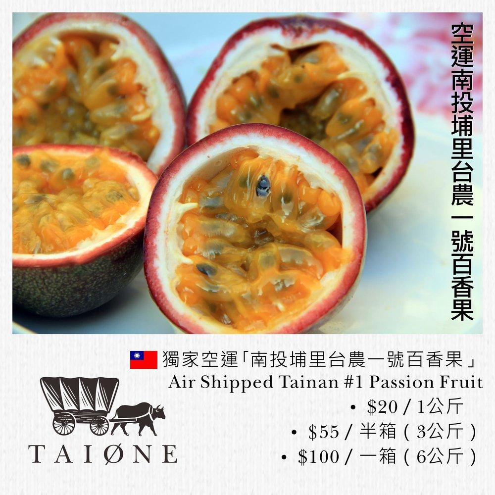 2. passion fruit.jpg