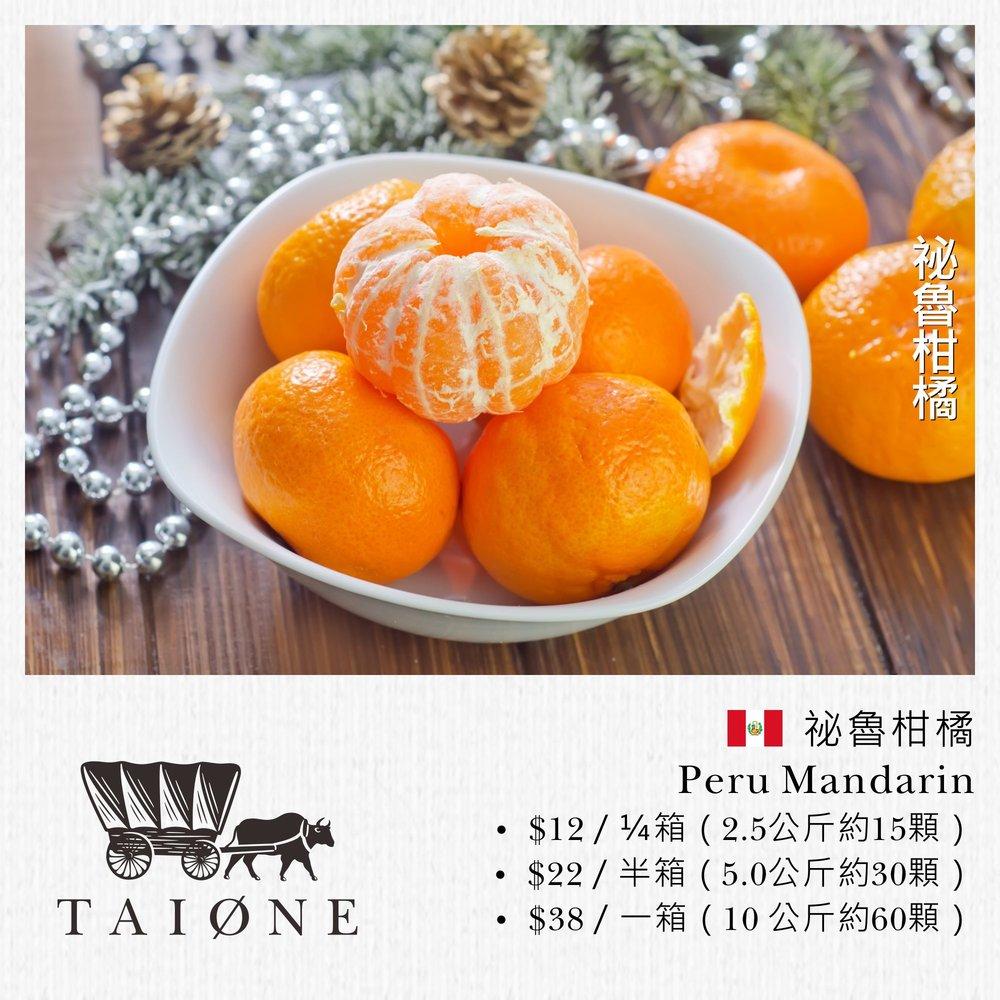 9. mandarin.jpg