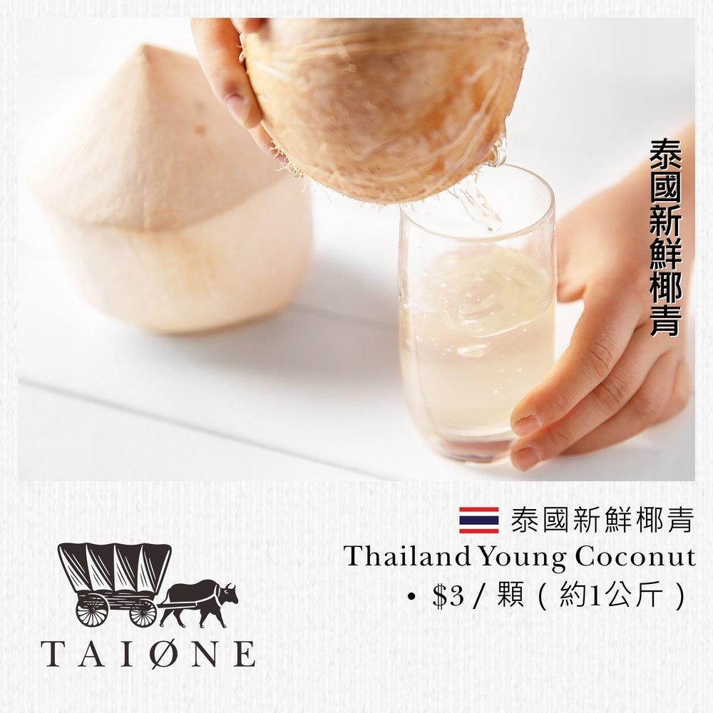 12. coconut.jpg