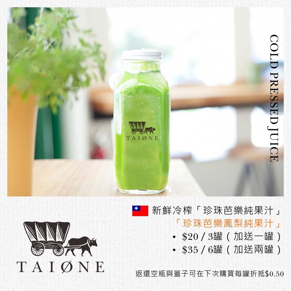 7. guava juice.jpg
