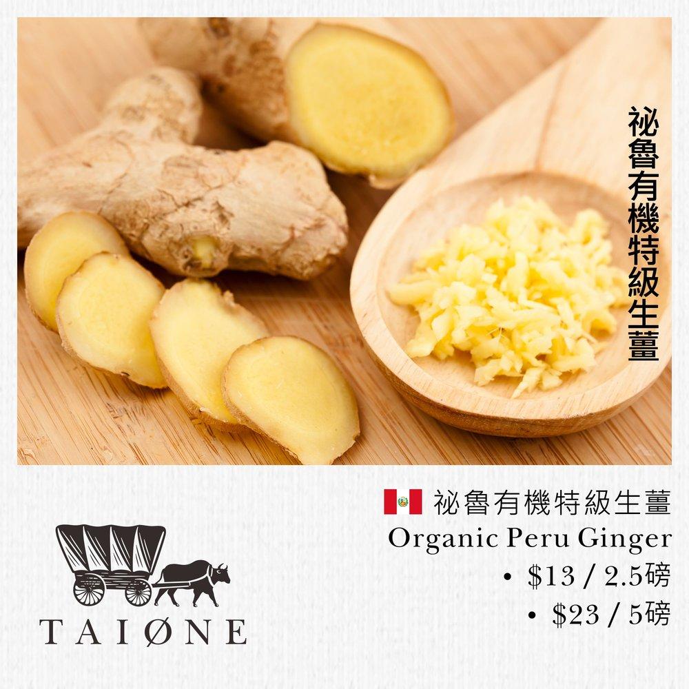 23. organic ginger.jpg