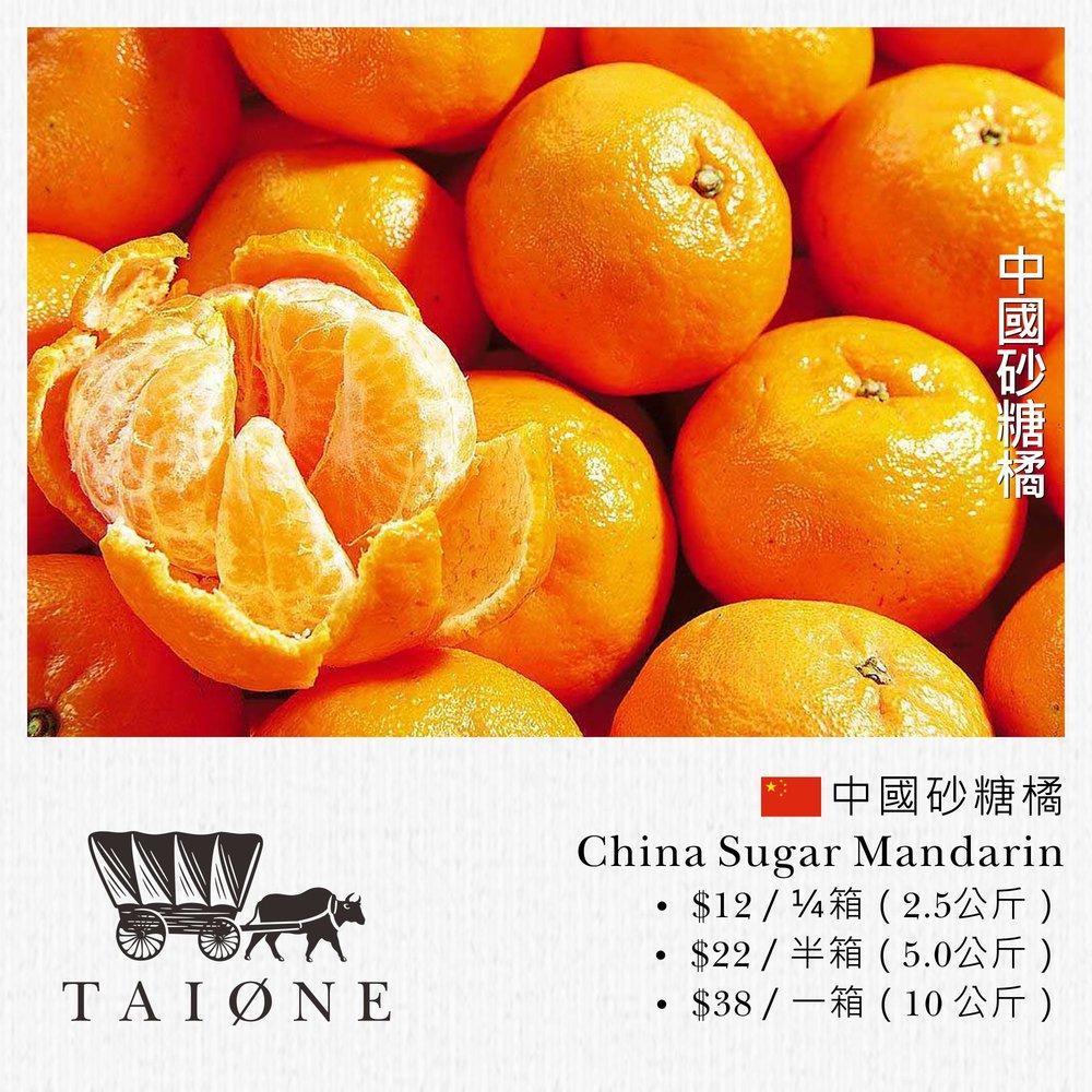 27. sugar mandarin.jpg