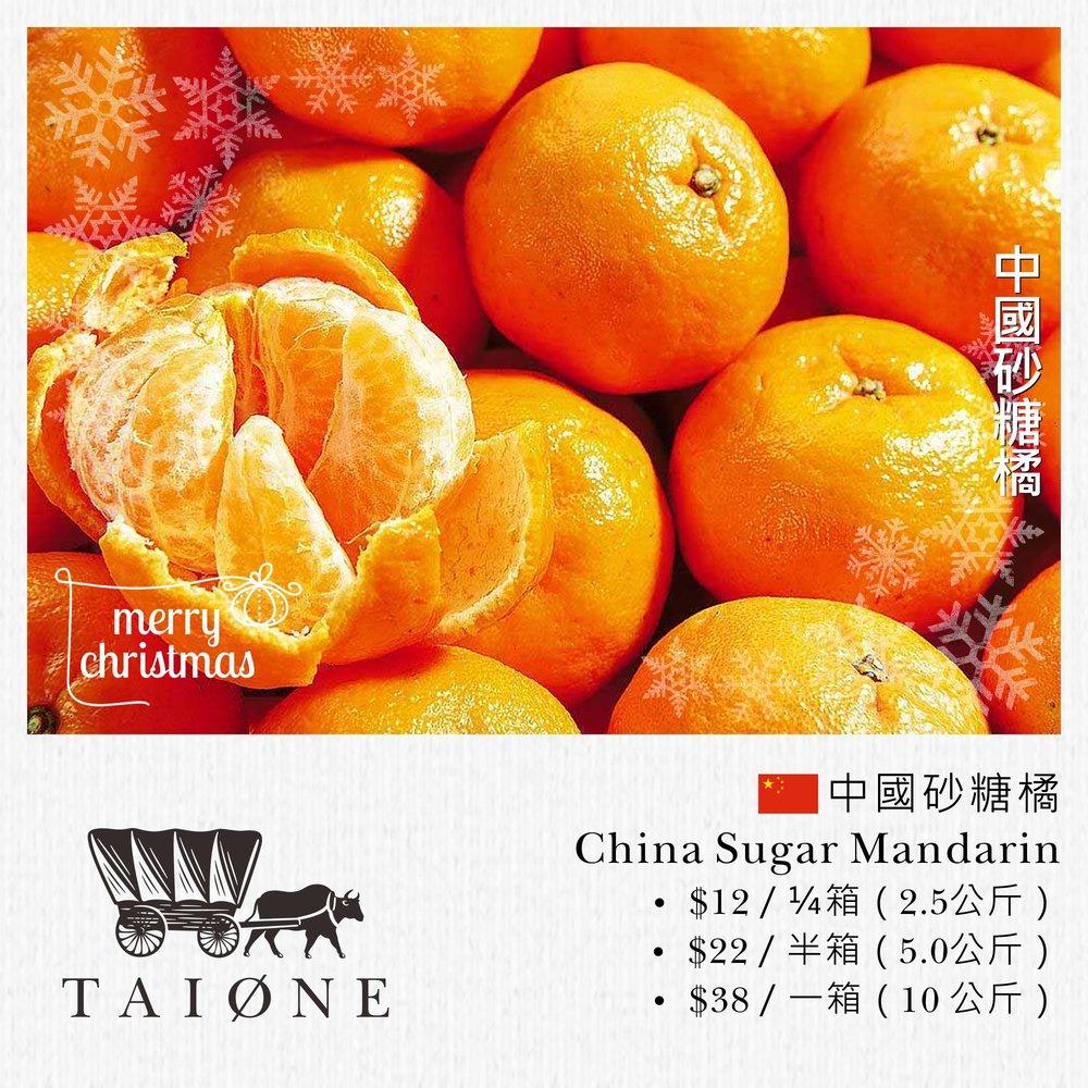 22. sugar mandarin.jpg