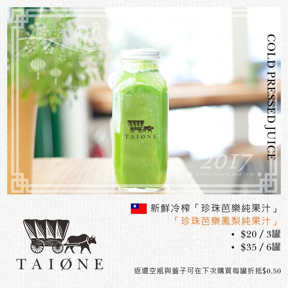 8. juice 1.jpg