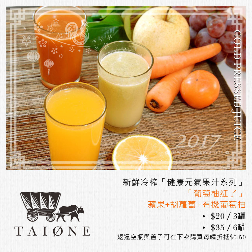 9. juice 2.jpg