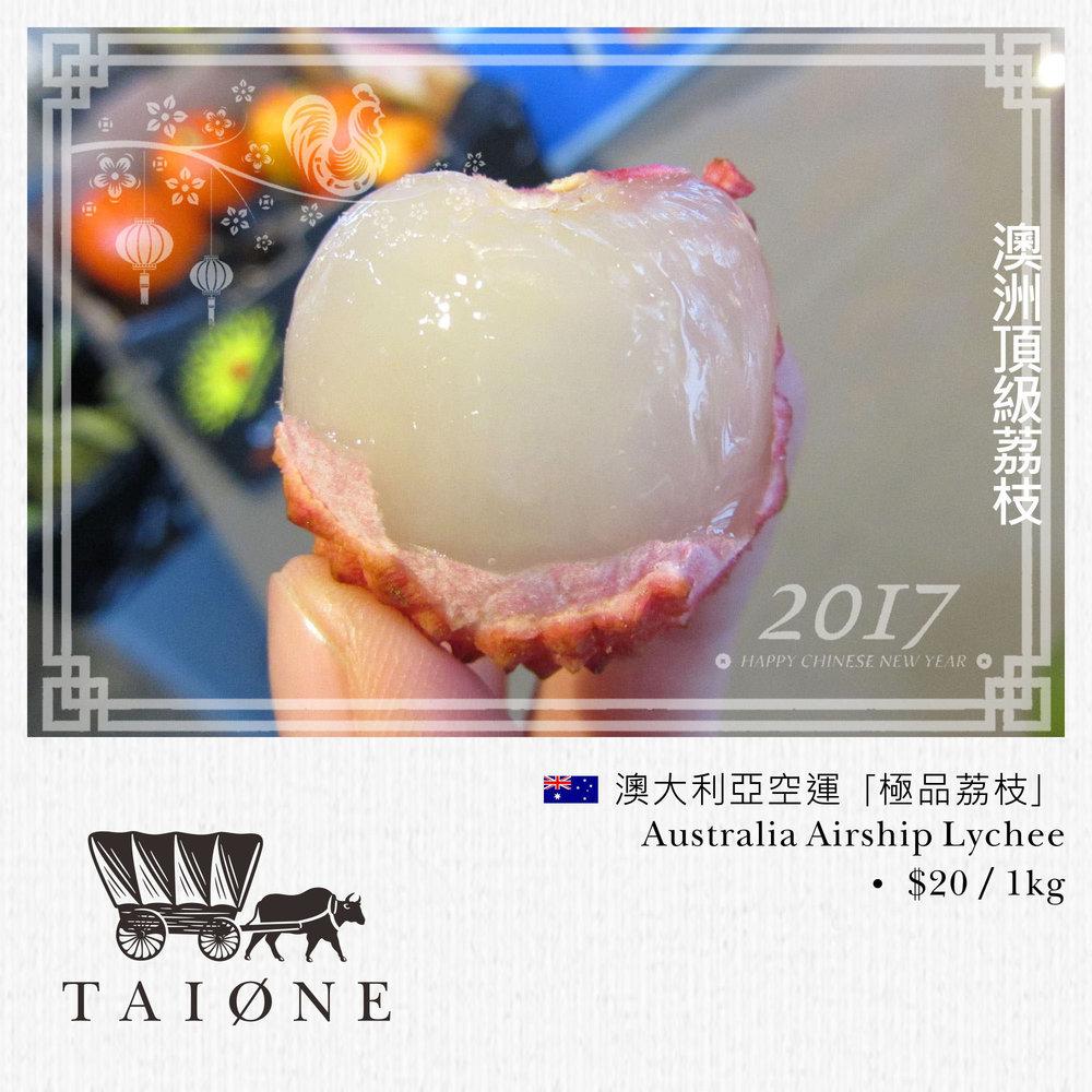 11. lychee.jpg