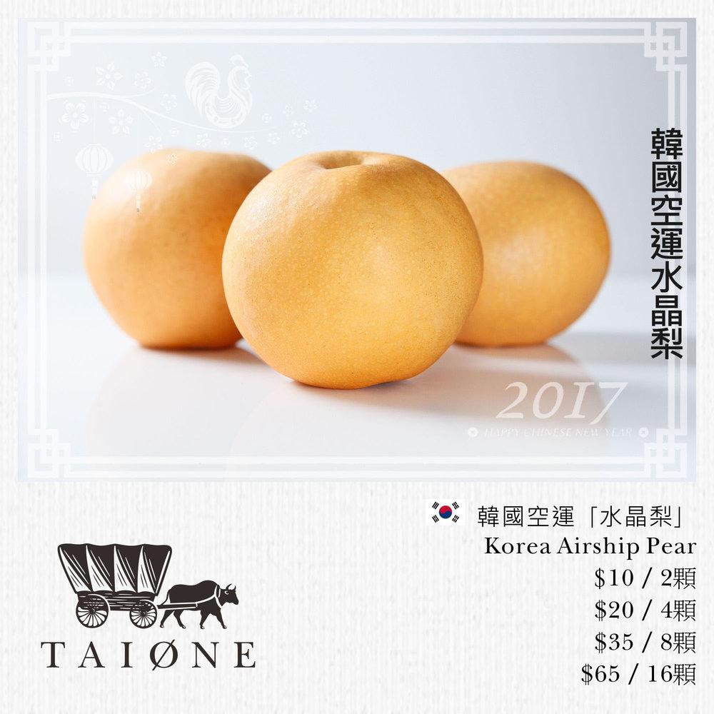 17. pear.jpg