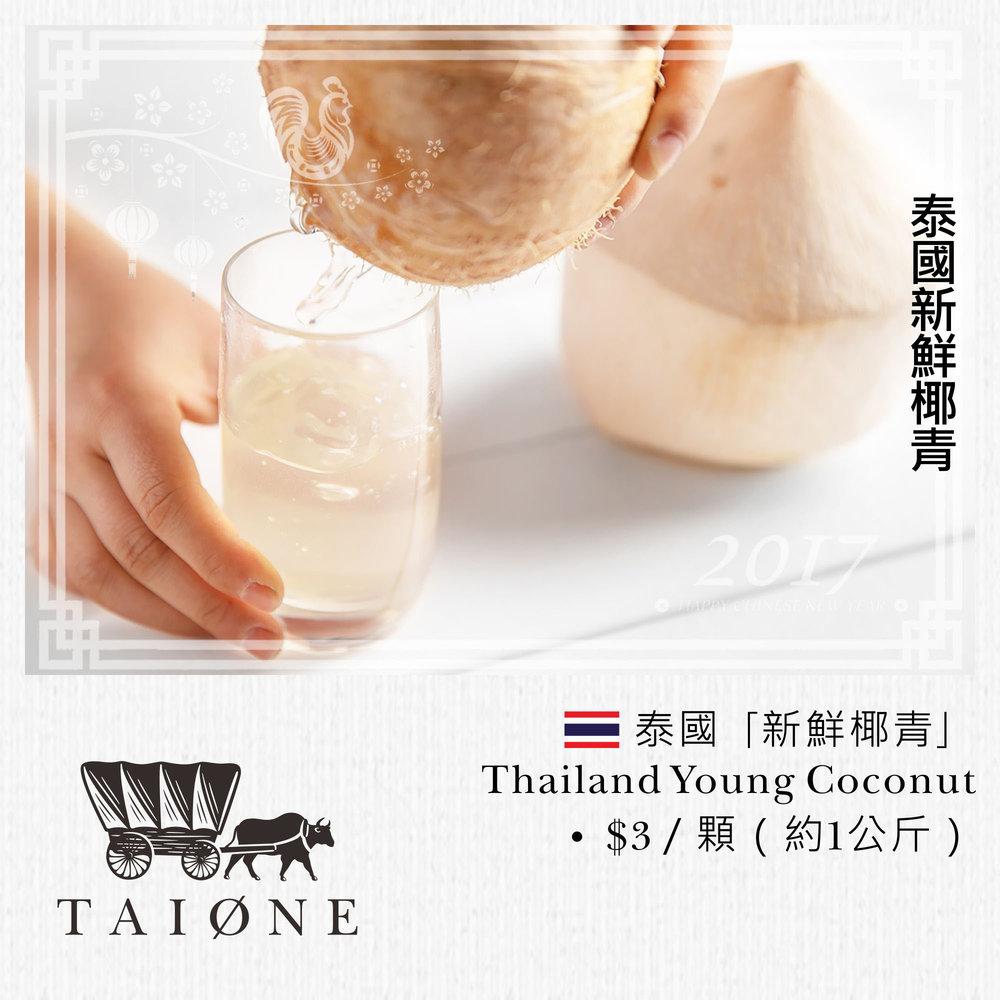 20. coconut.jpg