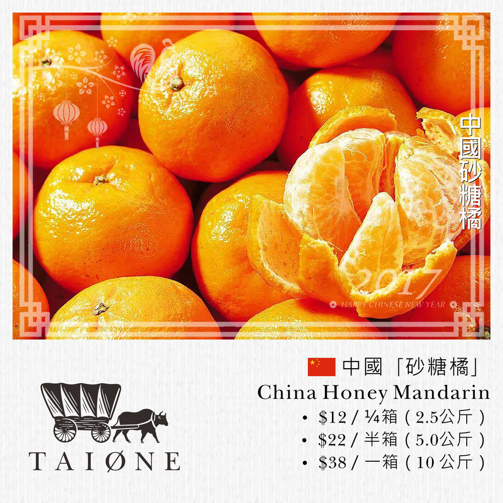 21. honey mandarin.jpg