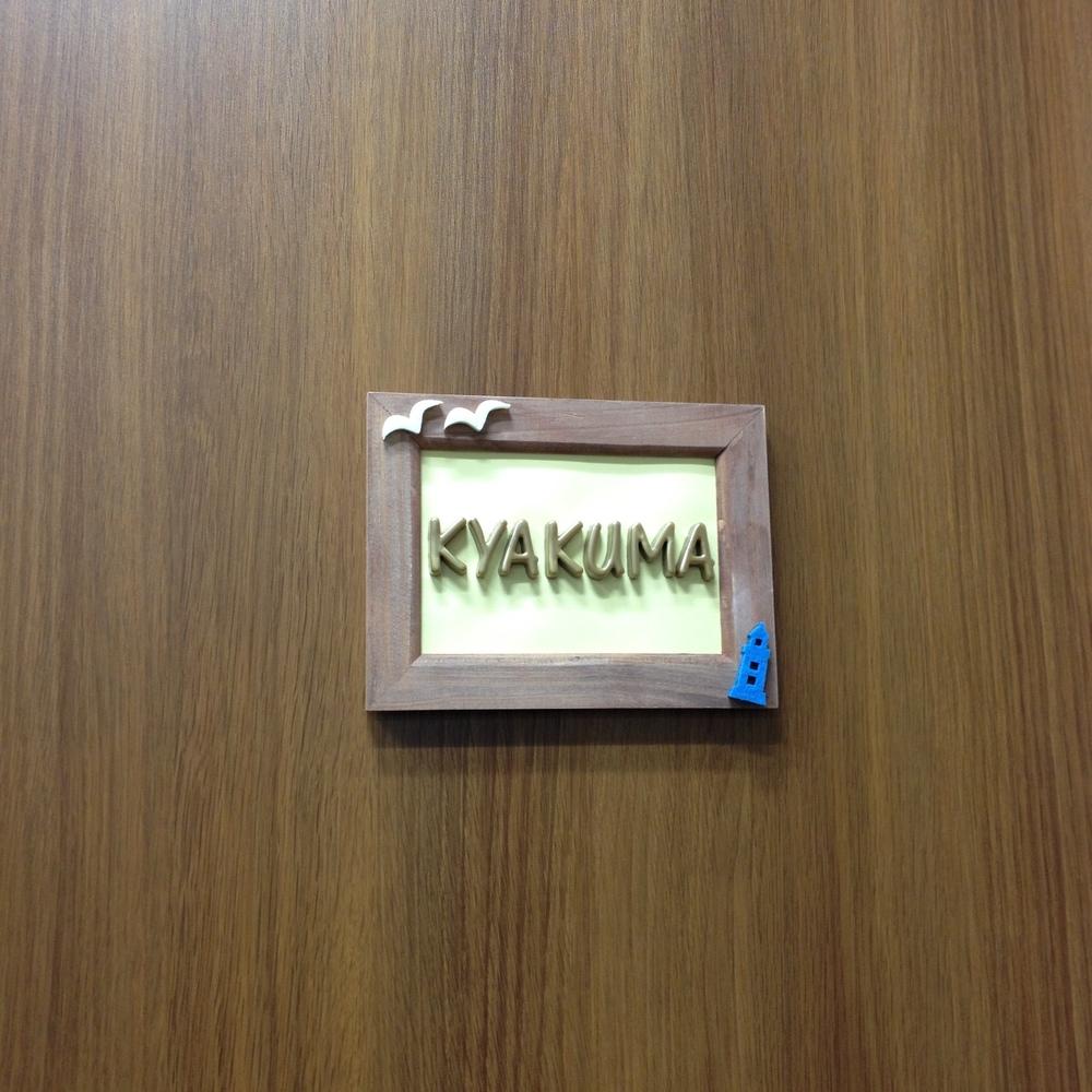 kyakuma1.JPG