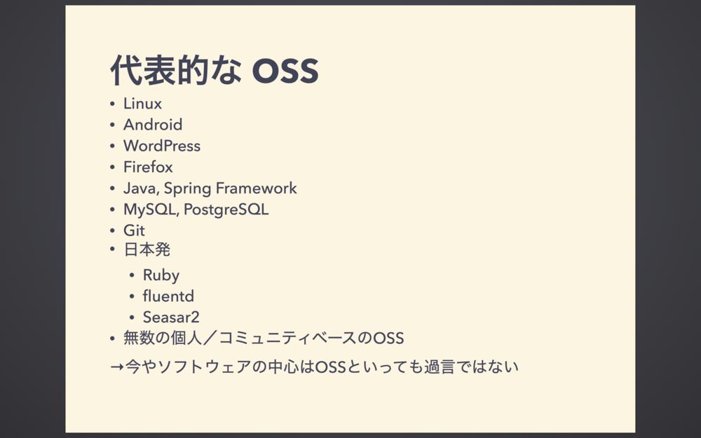 代表的なOSS。開発には欠かせないソフトウェアがほとんどOSSであることがわかる。