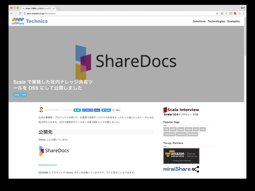 山下が開発したナレッジ共有ツールのShareDocs