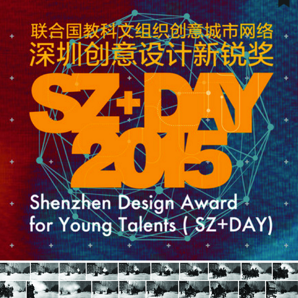 SHENZHEN DESIGN AWARD FOR YOUNG TALENTS - Finaliste Résidence Edison