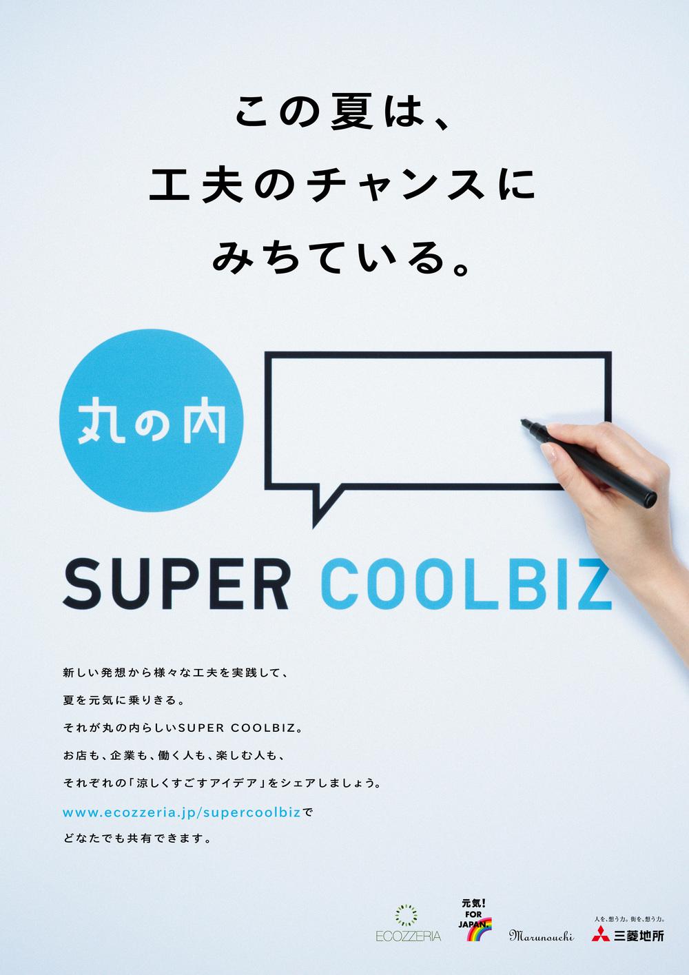 super coolbiz