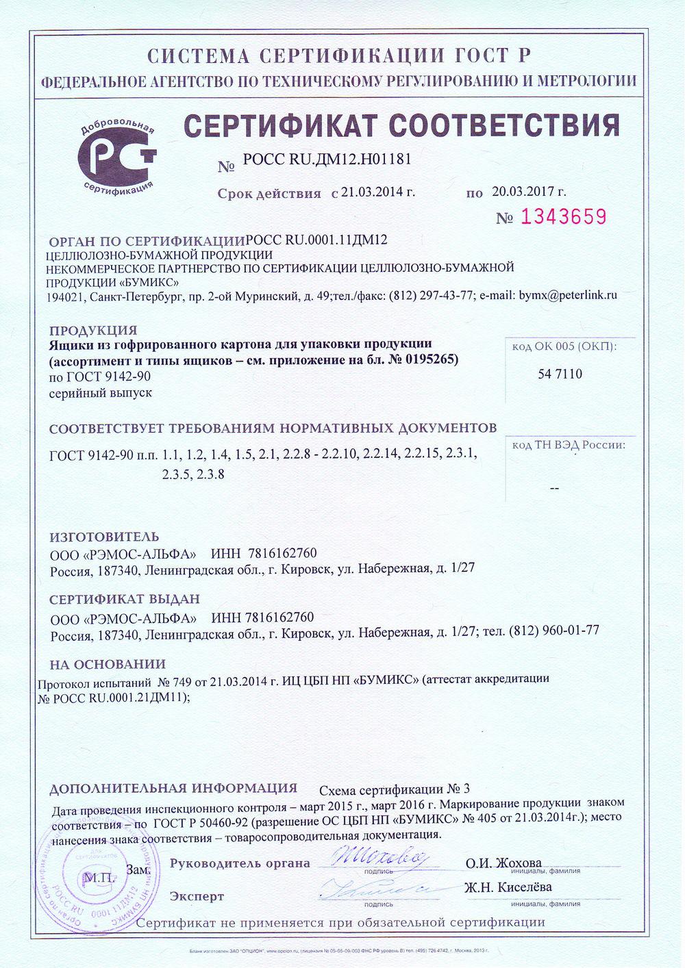 Сертификат на короба до 2017 г.jpg