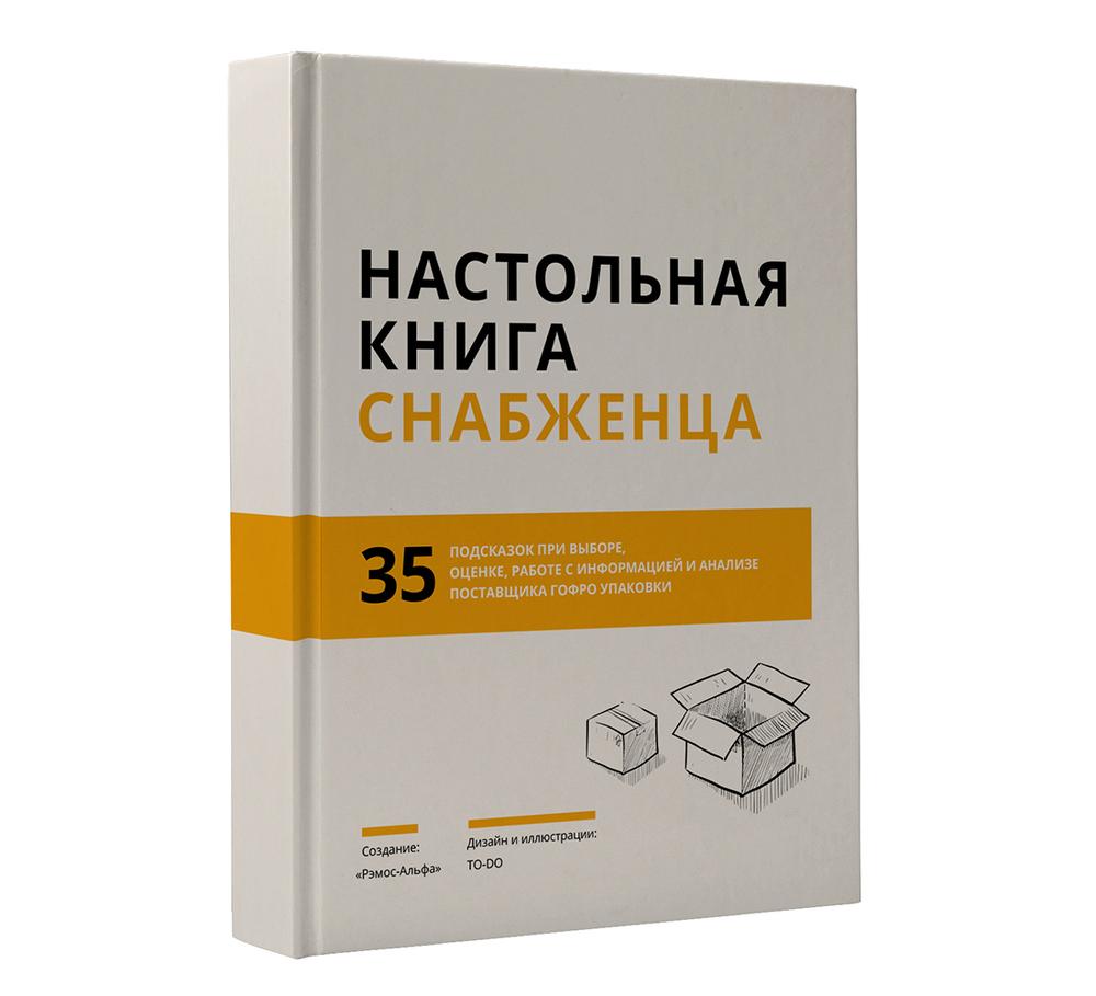 В книге собраны лучшие практики работы специалиста по снабжению. В приложениях к книге есть удобные таблицы и чек-листы, которые помогут снабженцу в решении многих задач.